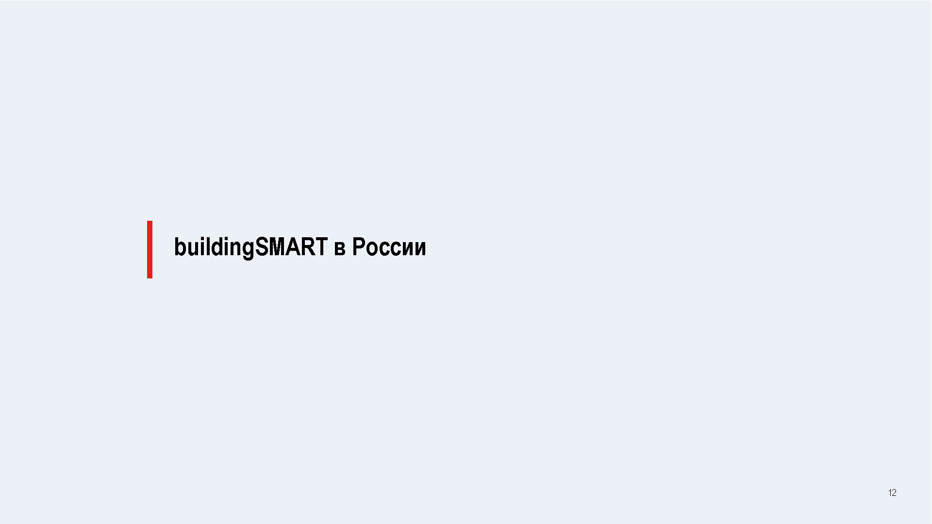 Корпоративная презентация buildingSMART_Страница_13
