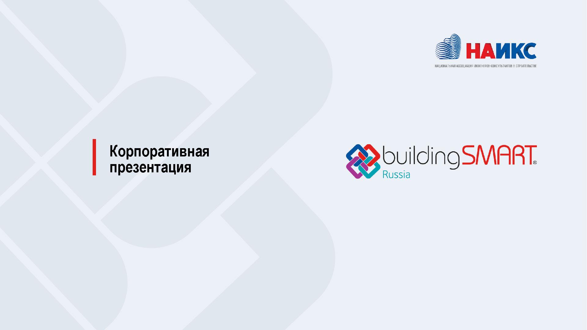 Корпоративная презентация buildingSMART_Страница_01